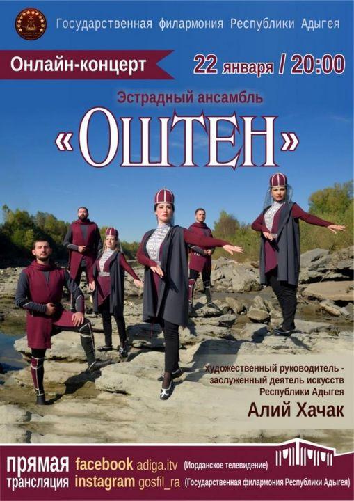 Adığey'in 'Oşten' kültür ve sanat topluluğunun internet konseri 22 ocakta...