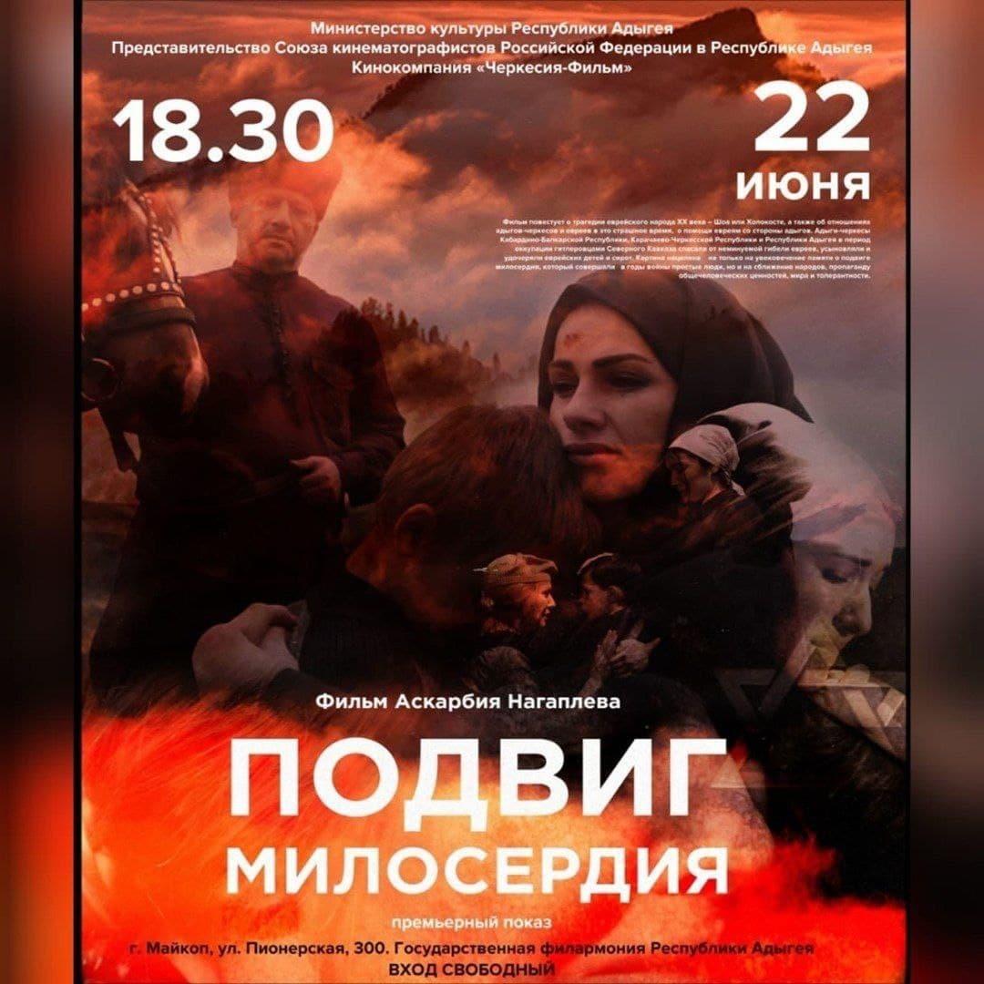 Nagaple Askarbiy'in Yeni Filmi Maikop'da!