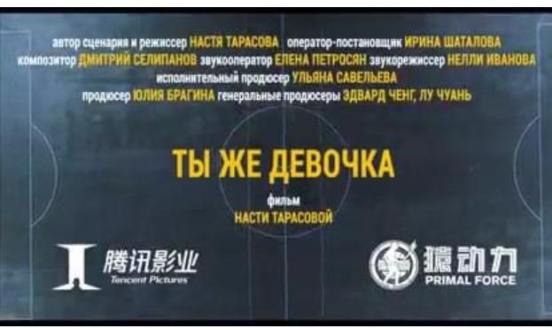 'Sen Bir Kızsın' (Ты же девочка) Filmi Gösterime Giriyor