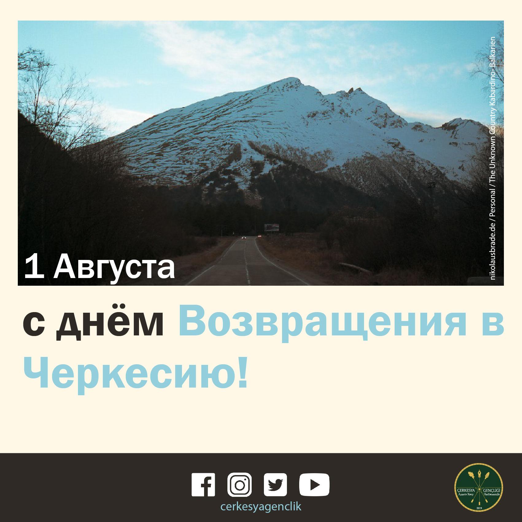 1 Августа - Значить  Перестрокние  Будущего, Родины - Черкесии