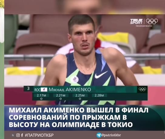Kabardey Balkar'dan Sporcumuz Yüksek Atlamada Finale Kaldı