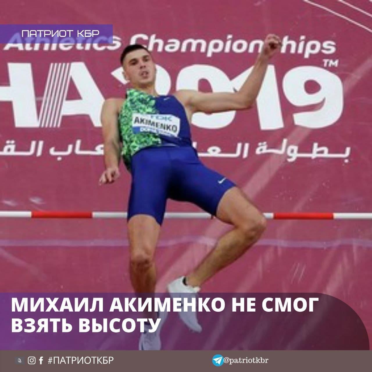 Kabardey Balkarlı Mikhail Akimenko Ne Yazık ki Olimpiyatlardan Madalyasız Dönüyor